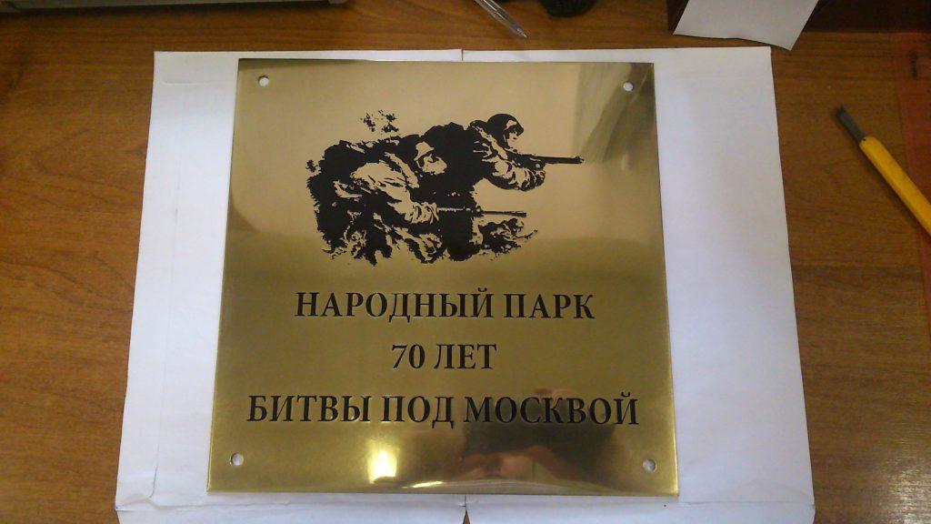 Табличка для здания или дома