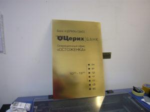 Табличка на здание банка