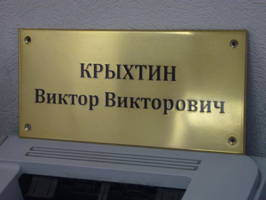 именная табличка на дверь