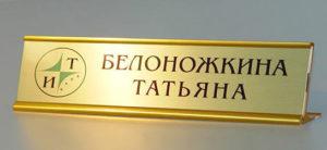Именная настольная табличка